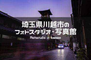 埼玉県川越市 イメージ