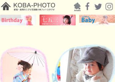KOBA-PHOTO(小林フォトスタジオ)栃尾店