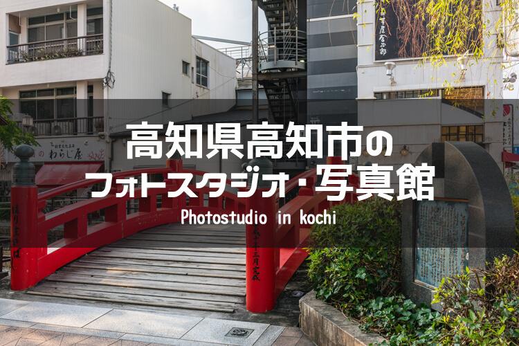 高知県高知市 イメージ