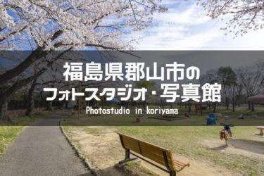 郡山市周辺でおすすめのフォトスタジオ・写真館5選|福島県郡山市