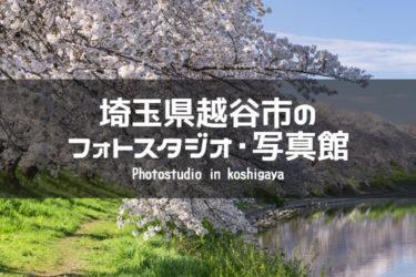 蒲生・越谷周辺でおすすめのフォトスタジオ・写真館5選|埼玉県越谷市