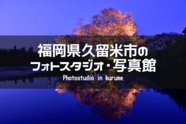 福岡県久留米市 イメージ