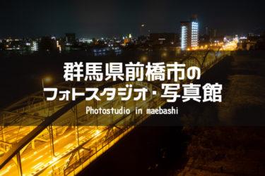 元総社・片貝・大胡周辺でおすすめのフォトスタジオ・写真館5選|群馬県前橋市