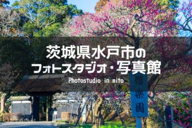 茨城県水戸市でおすすめのフォトスタジオ・写真館5選