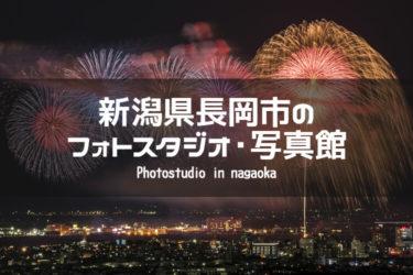 長岡周辺でおすすめのフォトスタジオ・写真館5選|新潟県長岡市