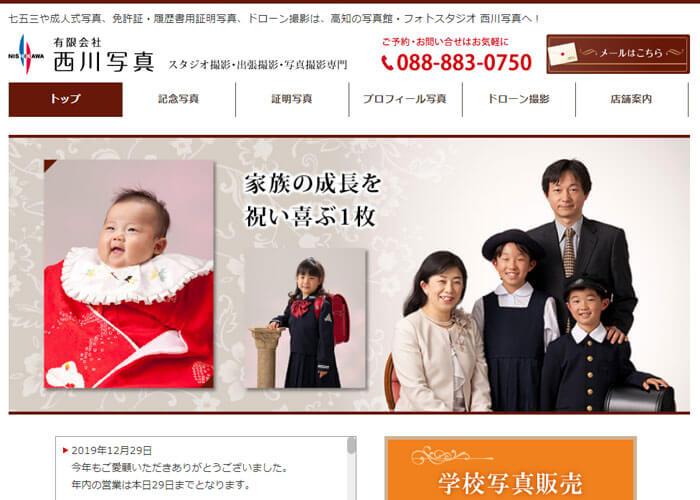 西川写真館のキャプチャ画像