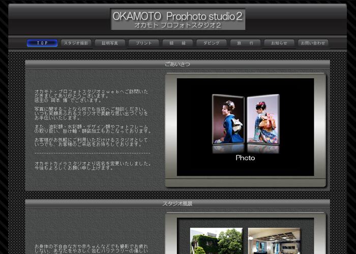 オカモトカメラスタジオのキャプチャ画像