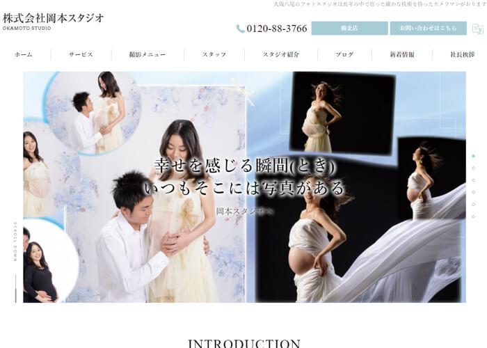 岡本スタジオのキャプチャ画像