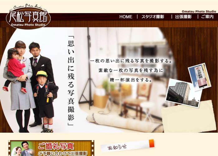 尾松写真館のキャプチャ画像