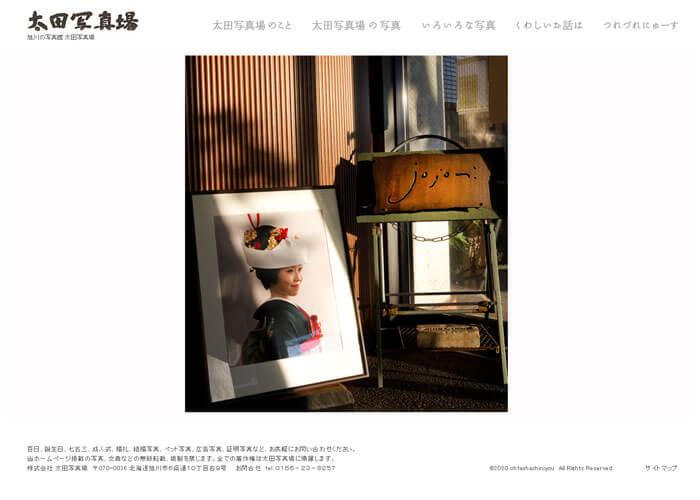 太田写真場のキャプチャ画像