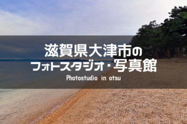 滋賀県大津市 イメージ