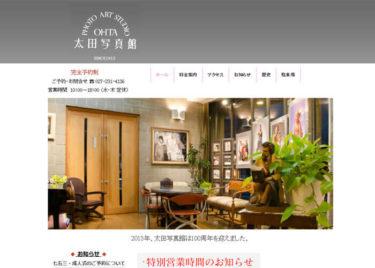 太田写真館