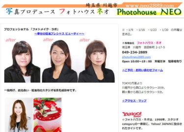 Photohouse NEO
