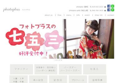 photoplus(フォトプラス)盛岡店