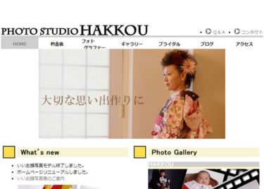PHOTO STUDIO HAKKOU