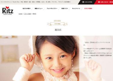 Photo Studio Ritz(スタジオリッツ)草加舎人店