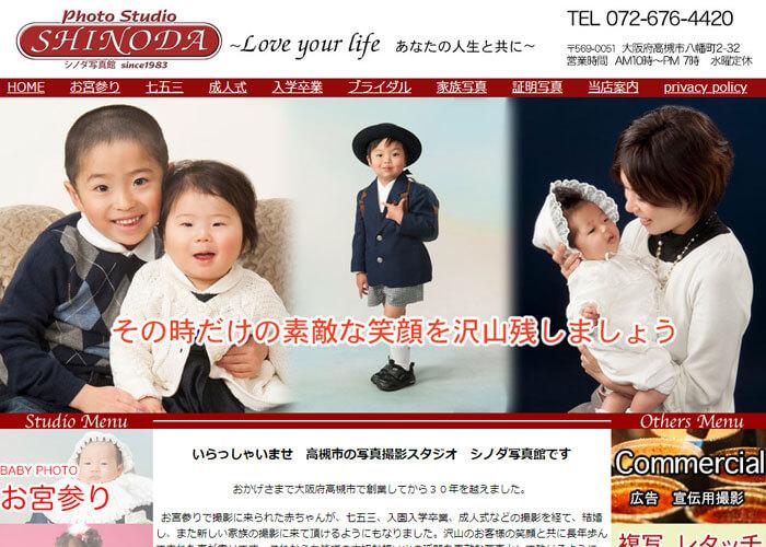 シノダ写真館 キャプチャ画像