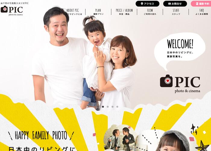 PIC Photo Studio つくば店キャプチャ画像