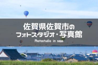 佐賀県佐賀市 イメージ