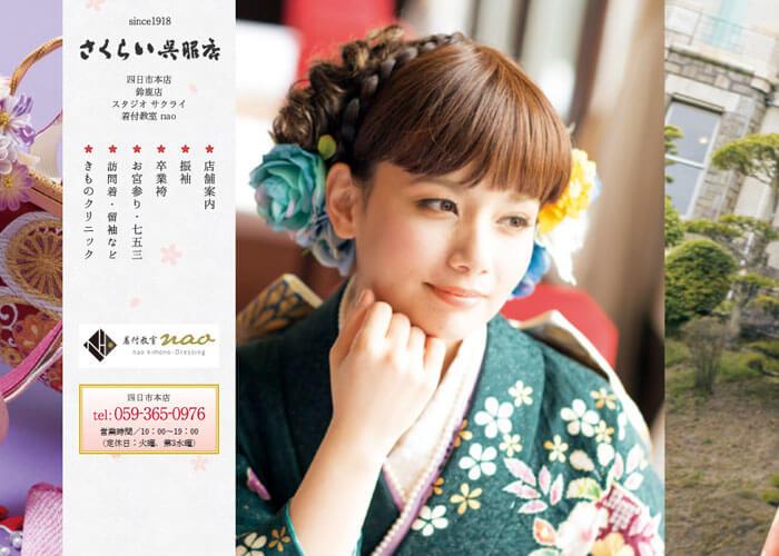 studio Sakuraiのキャプチャ画像