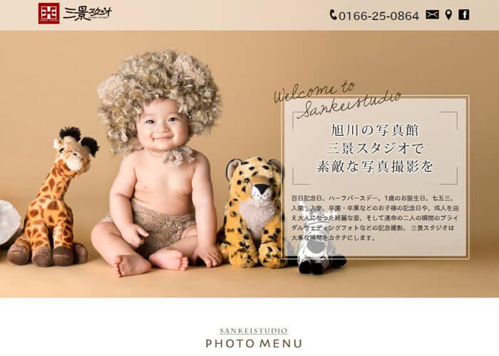 三景スタジオのキャプチャ画像