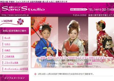 Sano Studio