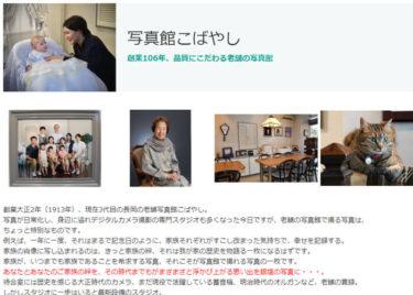 Photo Studio Kobayashi