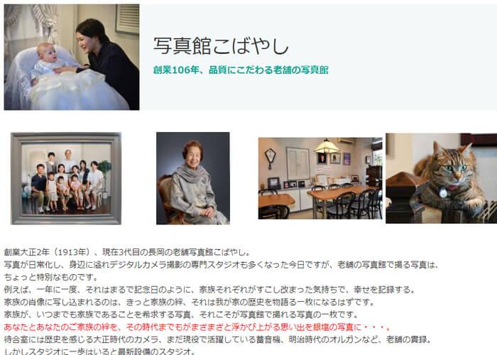Photo Studio Kobayashi キャプチャ画像