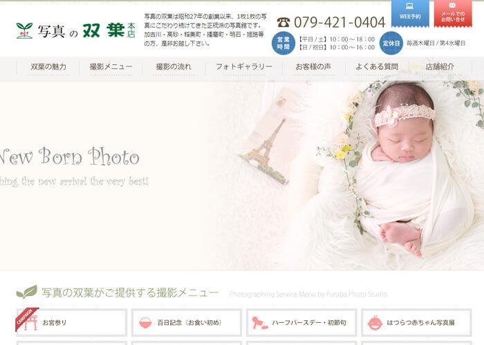 写真の双葉 ・furisode fululuキャプチャ画像