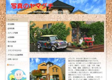 写真のヤマグチ 勝川店