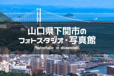 山口県下関市でおすすめのフォトスタジオ・写真館5選