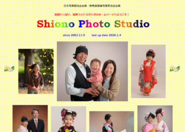 Shiono Photo Studio