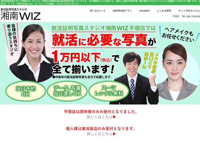 湘南WIZのキャプチャ画像