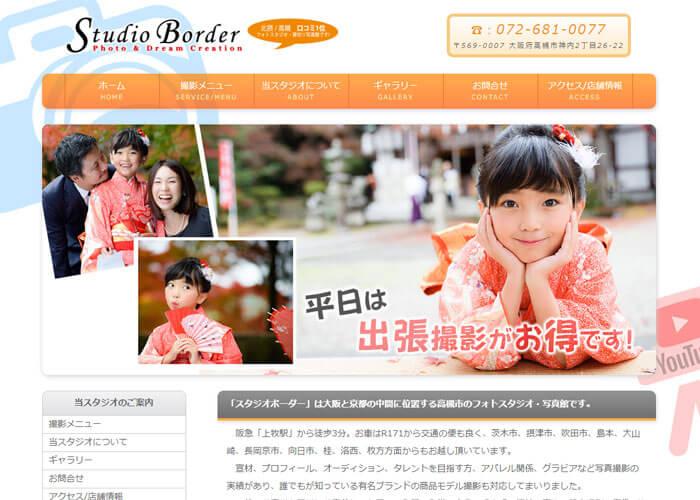 Studio Borderのキャプチャ画像