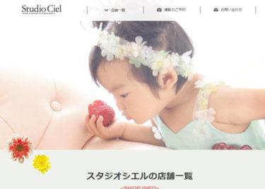 Studio Ciel(スタジオシエル)佐賀店