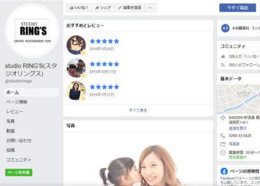 フォトスタジオリングス長岡鶴亀社