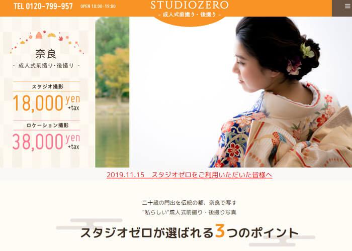 STUDIO ZERO(スタジオゼロ)のキャプチャ画像