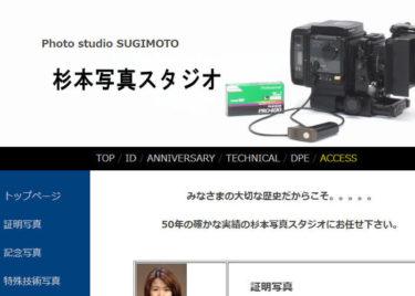 sugimoto-shashinstudio