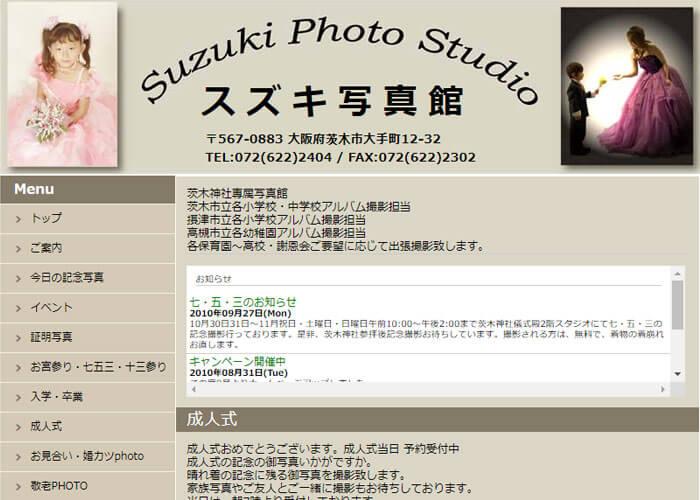 スズキ写真館のキャプチャ画像