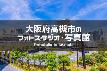 大阪府高槻市 イメージ
