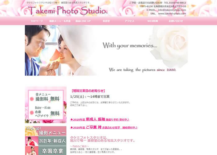 Takemiフォトスタジオのキャプチャ画像