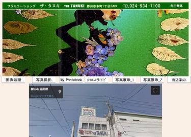 フジカラーショップ THE TANUKI 本町