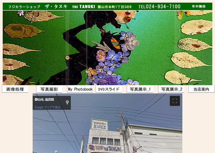 フジカラーショップ THE TANUKIのキャプチャ画像