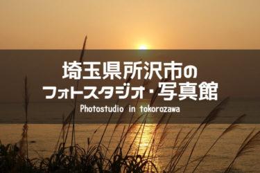 埼玉県所沢市でおすすめのフォトスタジオ・写真館5選