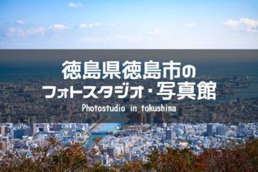 徳島周辺でおすすめのフォトスタジオ・写真館5選|徳島県徳島市