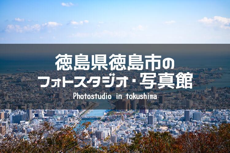 徳島県徳島市 フォトスタジオ