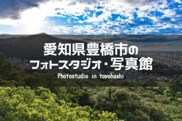 愛知県豊橋市でおすすめのフォトスタジオ・写真館5選