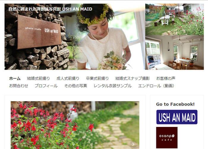USH an' MAID(アッシュ、アン、メイド)のキャプチャ画像