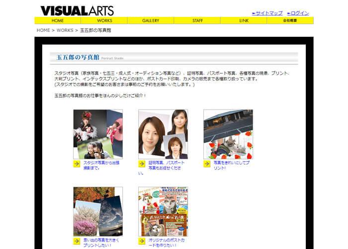 玉五郎の写真館 キャプチャ画像