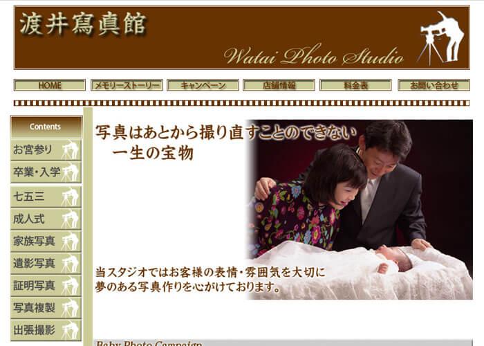 渡井写真館 キャプチャ画像